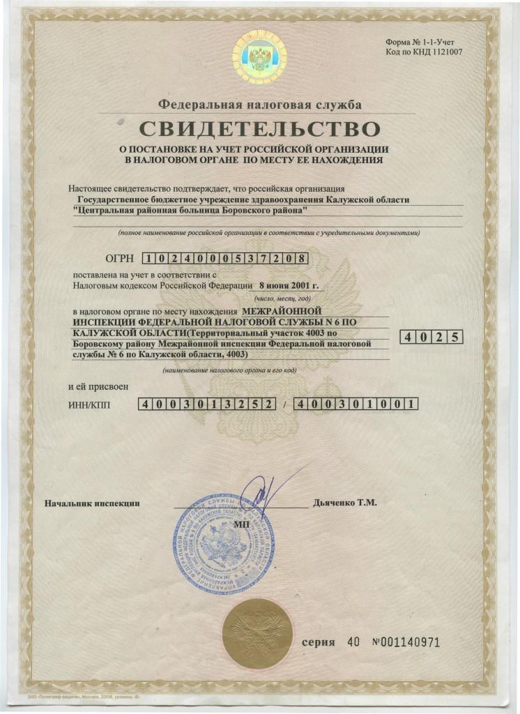 Московский областной медицинский центр в мытищах